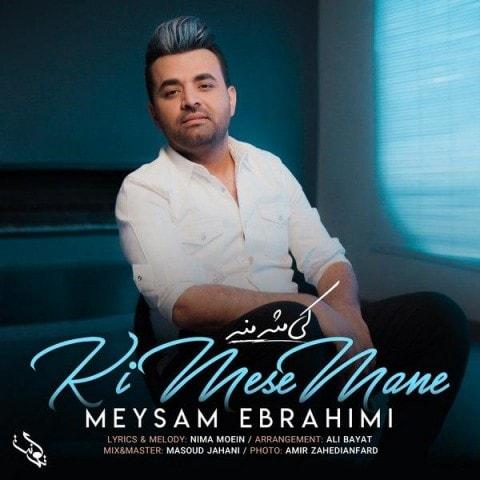 دانلود و متن آهنگ جدید میثم ابراهیمی کی مثه منه